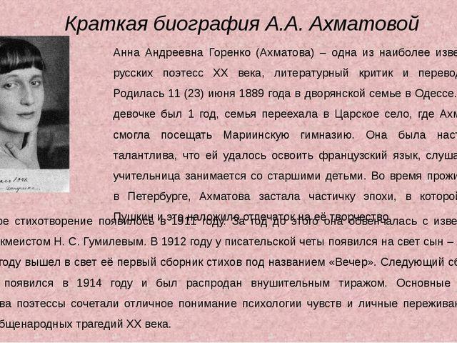 Краткая биография А.А. Ахматовой Анна Андреевна Горенко (Ахматова) – одна из...