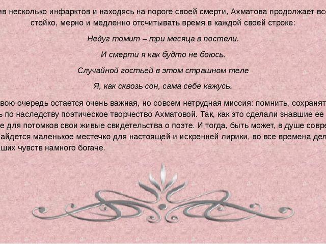Пережив несколько инфарктов и находясь на пороге своей смерти, Ахматова продо...