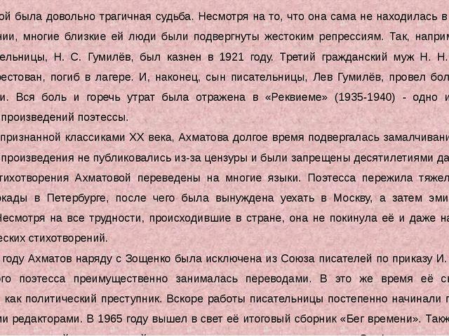 У Ахматовой была довольно трагичная судьба. Несмотря на то, что она сама не н...