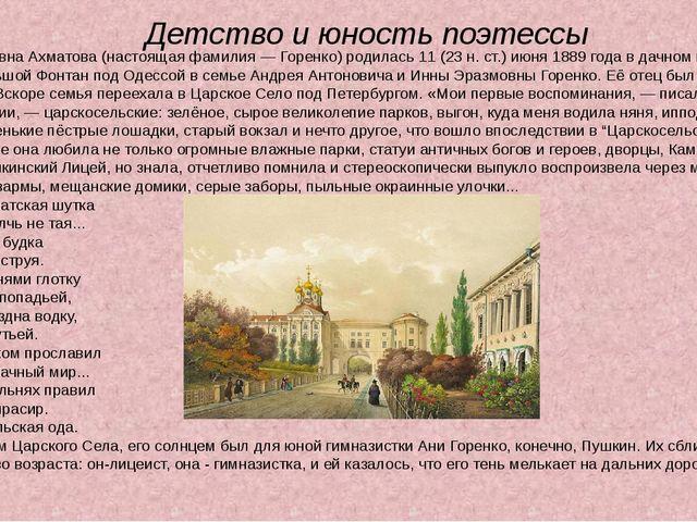 Детство и юность поэтессы Анна Андреевна Ахматова (настоящая фамилия — Горенк...