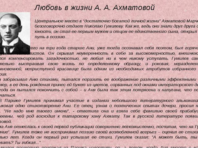"""Любовь в жизни А. А. Ахматовой Центральное место в """"достаточно богатой личной..."""
