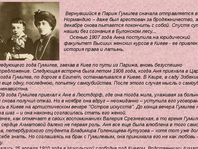 В апреле следующего года Гумилев, заехав в Киев по пути из Парижа, вновь безу...
