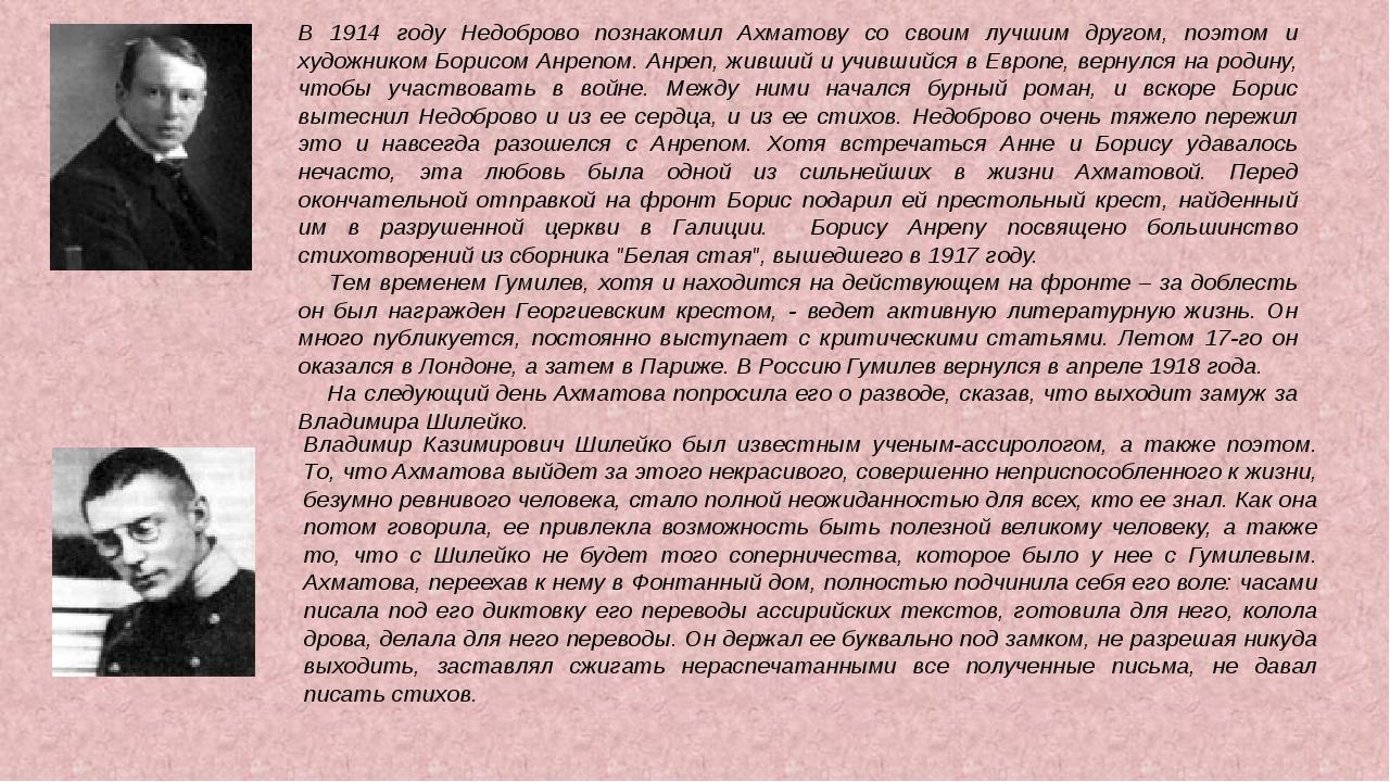 В 1914 году Недоброво познакомил Ахматову со своим лучшим другом, поэтом и х...
