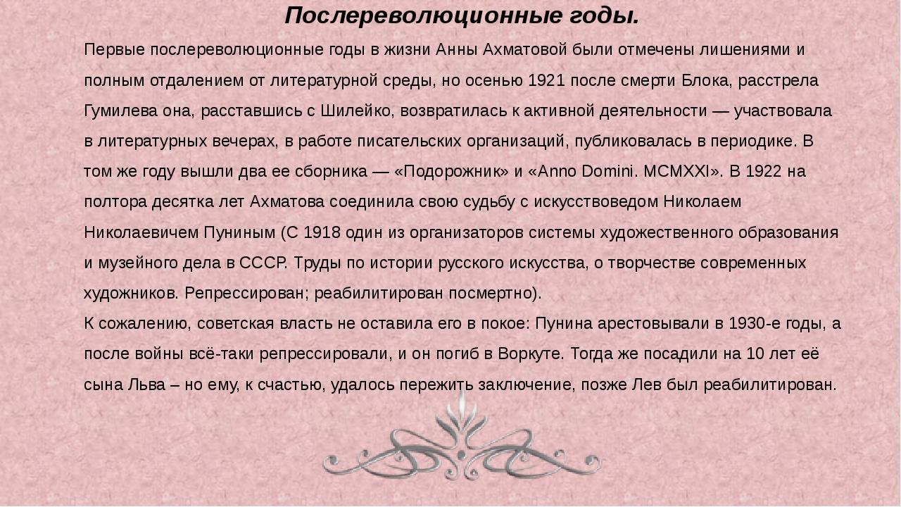 Послереволюционные годы. Первые послереволюционные годы в жизни Анны Ахматово...