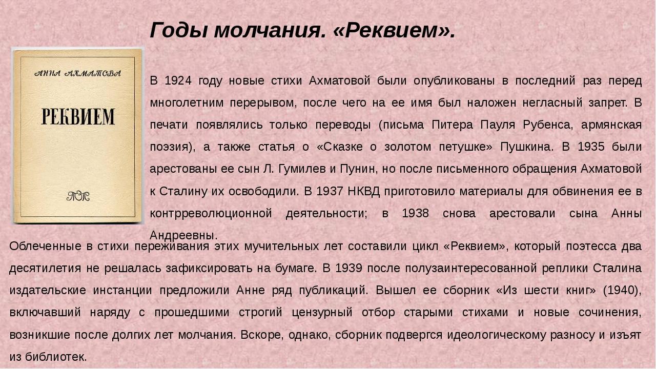 Годы молчания. «Реквием». В 1924 году новые стихи Ахматовой были опубликованы...