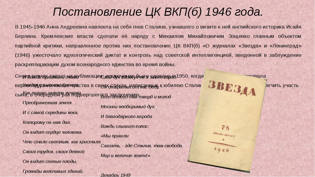 Постановление ЦК ВКП(б) 1946 года. В 1945-1946 Анна Андреевна навлекла на себ...