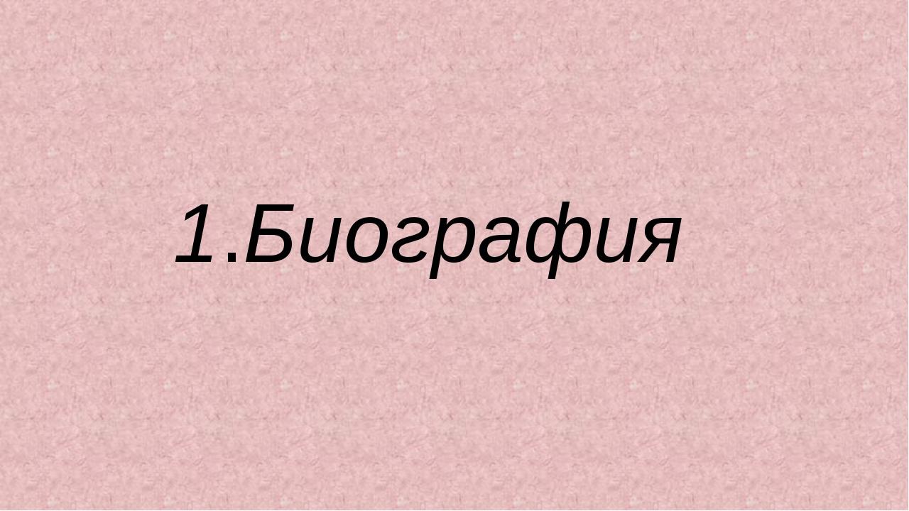 1.Биография