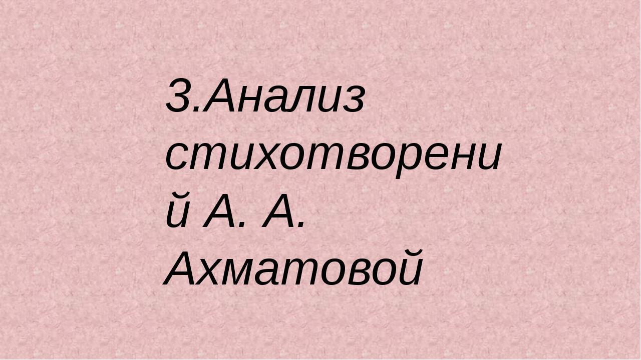 3.Анализ стихотворений А. А. Ахматовой