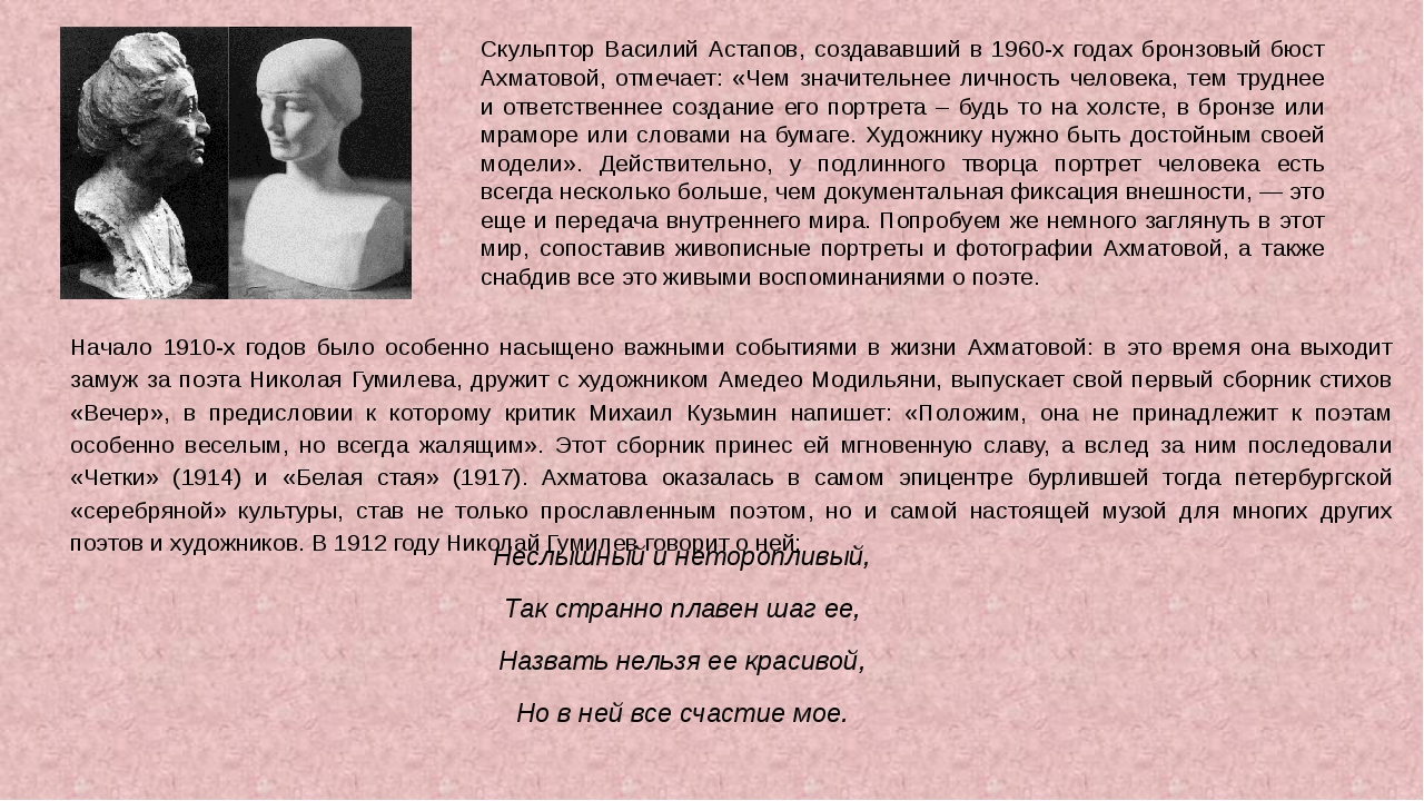 Скульптор Василий Астапов, создававший в 1960-х годах бронзовый бюст Ахматов...