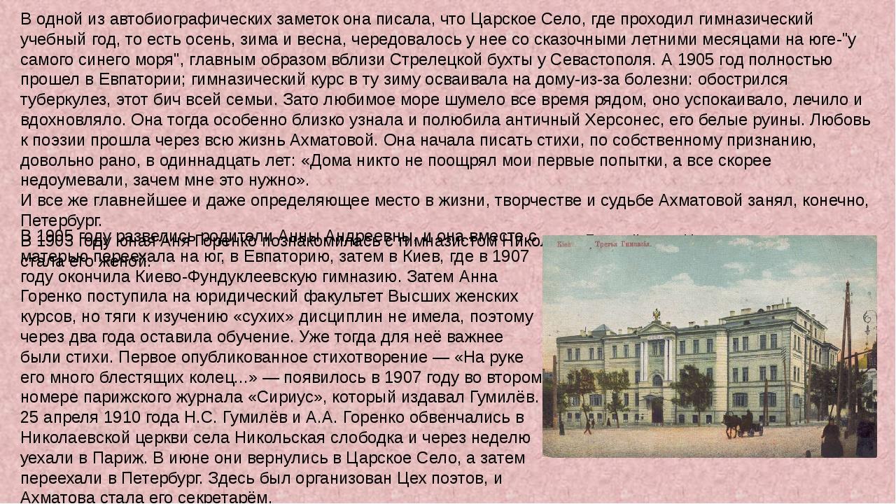В одной из автобиографических заметок она писала, что Царское Село, где прохо...