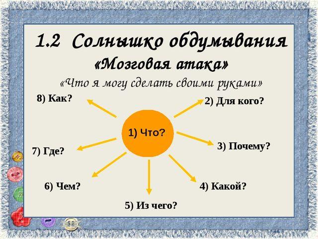 I. Организационно-подготовительный 1.1 Обоснование возникшей проблемы и потр...