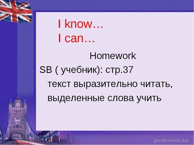 I know… I can… Homework SB ( учебник): стр.37 текст выразительно читать, выд...