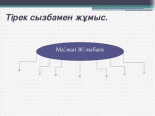 Тірек сызбамен жұмыс. Мағжан Жұмабаев