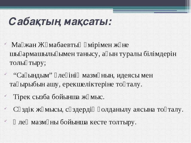 Сабақтың мақсаты: Мағжан Жұмабаевтың өмірімен және шығармашылығымен танысу, а...
