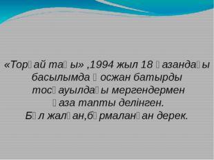 «Торғай таңы» ,1994 жыл 18 қазандағы басылымда Қосжан батырды тосқауылдағы м
