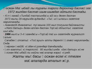 Қосжан Маңыбайұлы туралы тарихи деректер баспасөзге 1972 жылдан бастап шым-ш