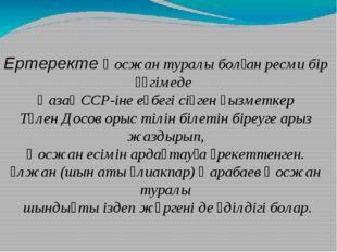 Ертеректе Қосжан туралы болған ресми бір әңгімеде Қазақ ССР-іне еңбегі сіңге