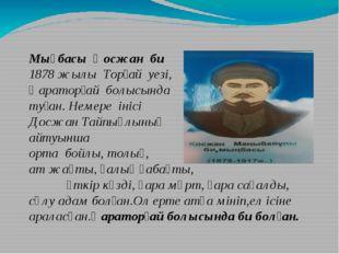 Мыңбасы Қосжан би 1878 жылы Торғай уезі, Қараторғай болысында туған. Немере
