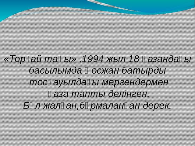 «Торғай таңы» ,1994 жыл 18 қазандағы басылымда Қосжан батырды тосқауылдағы м...