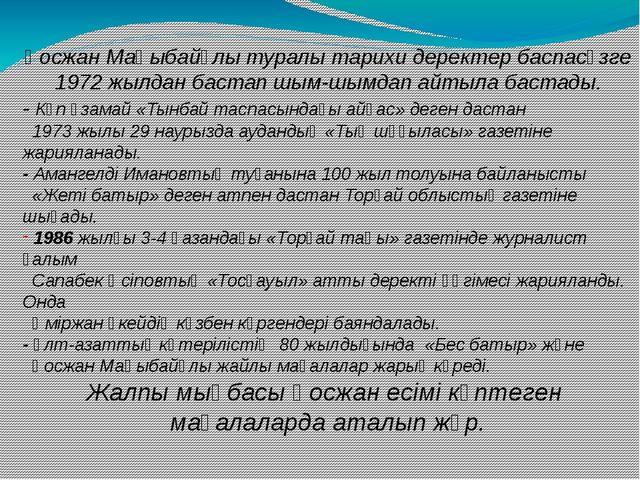 Қосжан Маңыбайұлы туралы тарихи деректер баспасөзге 1972 жылдан бастап шым-ш...