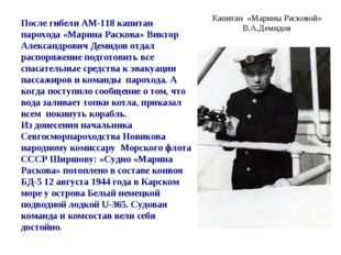 После гибели АМ-118 капитан парохода «Марина Раскова» Виктор Александрович Де