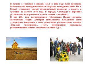 В память о трагедии с конвоем БД-5 в 2009 году была проведена Всероссийская э