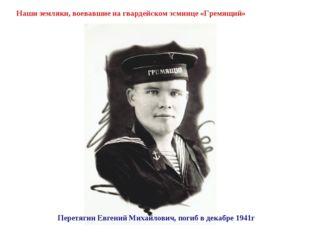 Перетягин Евгений Михайлович, погиб в декабре 1941г Наши земляки, воевавшие н