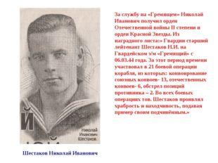 Шестаков Николай Иванович За службу на «Гремящем» Николай Иванович получил ор