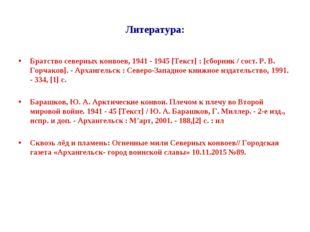 Литература: Братство северных конвоев, 1941 - 1945 [Текст] : [сборник / сост.