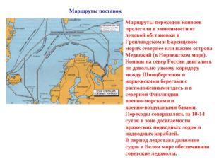 Маршруты поставок Маршруты переходов конвоев пролегали в зависимости от ледо