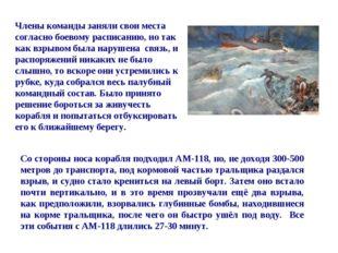 Со стороны носа корабля подходил АМ-118, но, не доходя 300-500 метров до тран