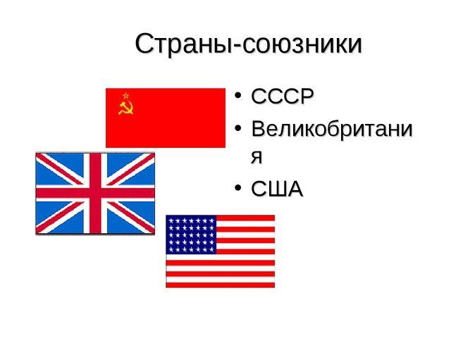 Страны-союзники СССР Великобритания США