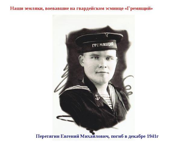 Перетягин Евгений Михайлович, погиб в декабре 1941г Наши земляки, воевавшие н...