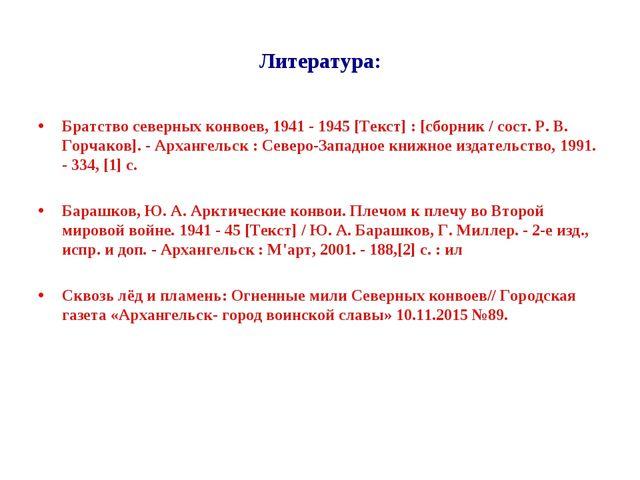 Литература: Братство северных конвоев, 1941 - 1945 [Текст] : [сборник / сост....