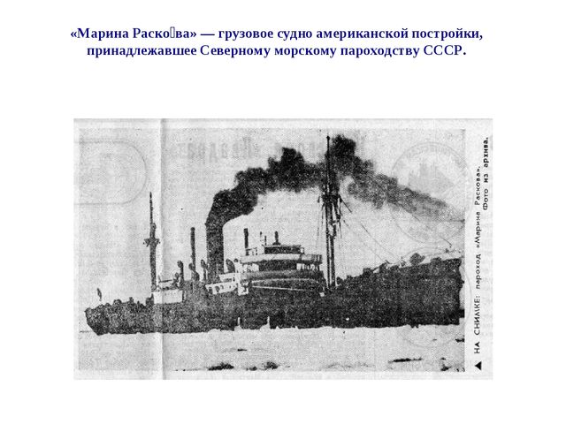 «Марина Раско́ва» — грузовое судно американской постройки, принадлежавшее Сев...
