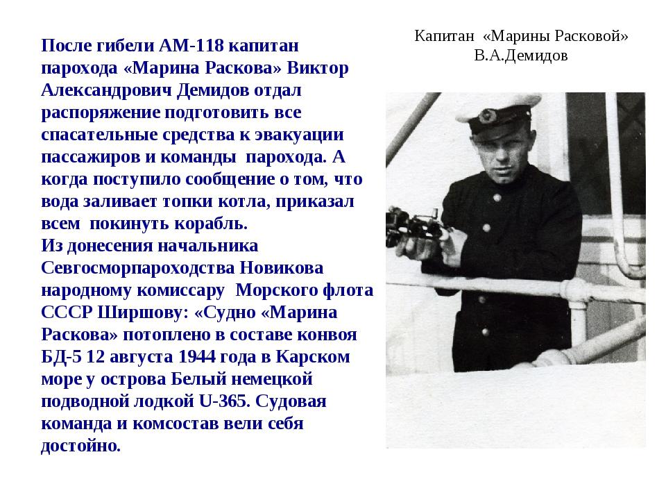 После гибели АМ-118 капитан парохода «Марина Раскова» Виктор Александрович Де...