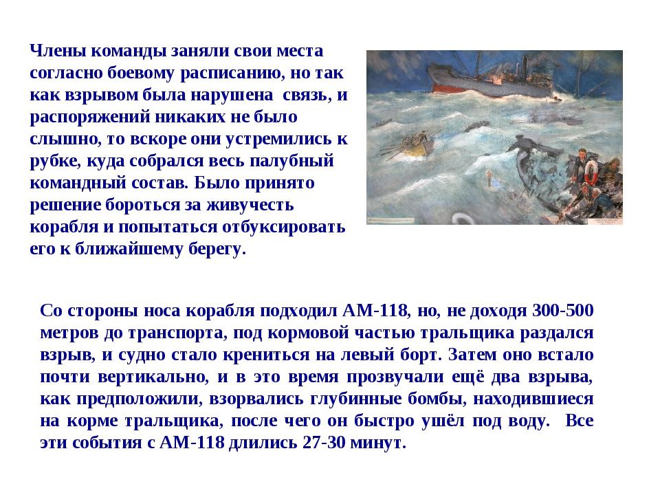 Со стороны носа корабля подходил АМ-118, но, не доходя 300-500 метров до тран...