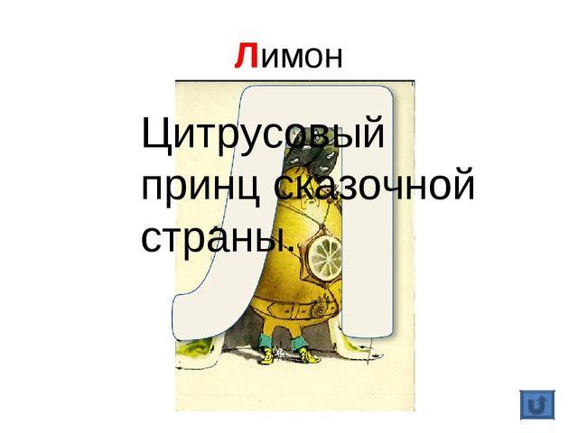 Лимон Цитрусовый принц сказочной страны.