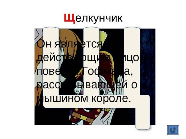 Щелкунчик Он является действующим лицом повести Гофмана, рассказывающей о мыш...