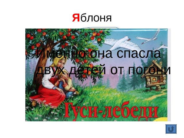 Яблоня Именно она спасла двух детей от погони