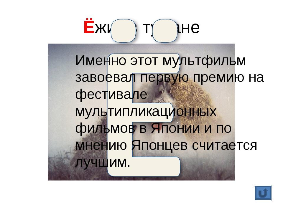 Ёжик в тумане Именно этот мультфильм завоевал первую премию на фестивале муль...