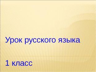 Урок русского языка 1 класс *