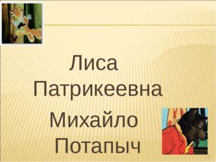 Лиса Патрикеевна Михайло Потапыч *