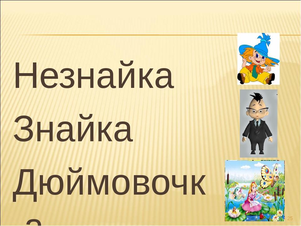 Незнайка Знайка Дюймовочка *