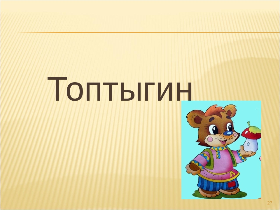 Топтыгин *