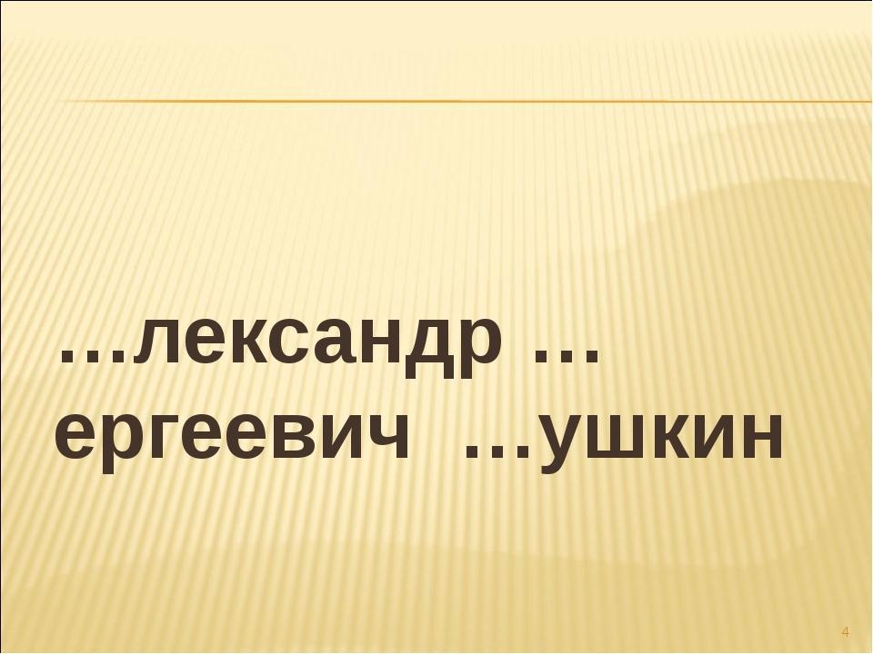 * …лександр …ергеевич …ушкин