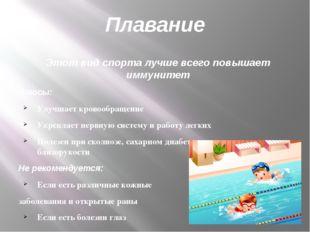 Плавание Этот вид спорта лучше всего повышает иммунитет Плюсы: Улучшает крово