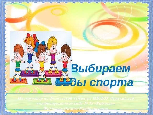 Инструктор по физической культуре МБДОУ детский сад комбинированного вида №...