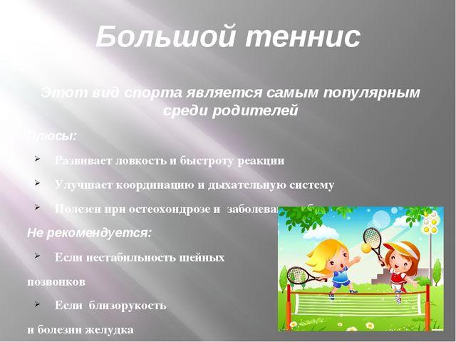 Большой теннис Этот вид спорта является самым популярным среди родителей Плюс...