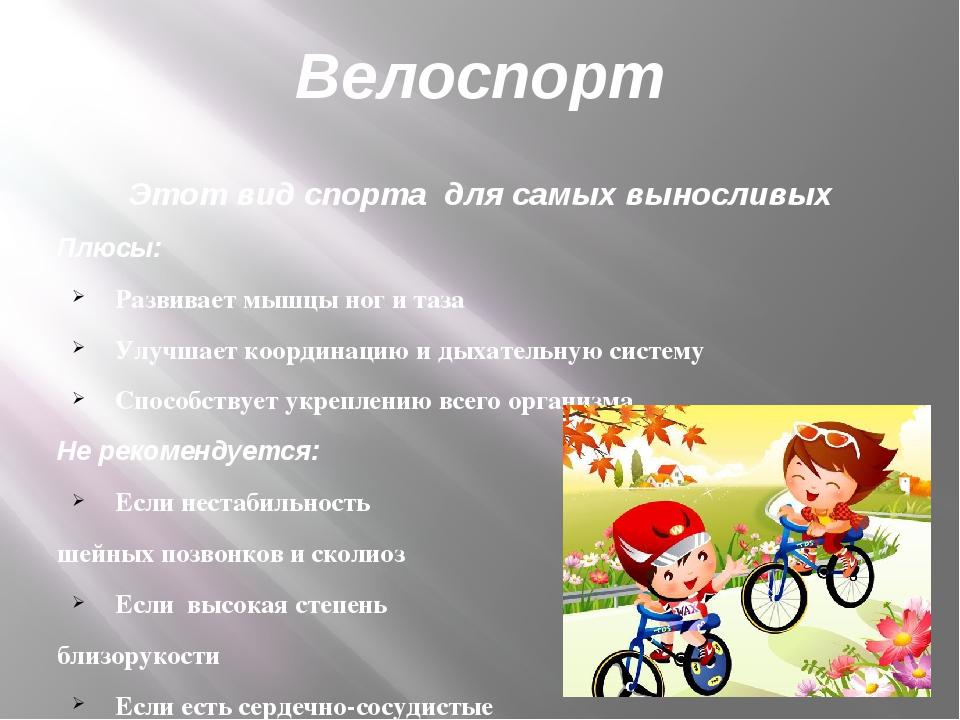Велоспорт Этот вид спорта для самых выносливых Плюсы: Развивает мышцы ног и т...